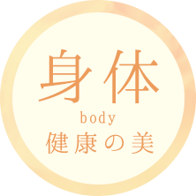 身体 body 健康の美