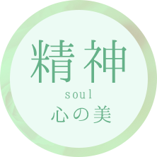 精神 soul 心の美